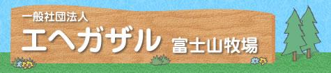 一般社会法人エヘガザル富士山牧場