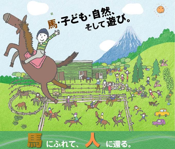 馬・子ども・自然、そして遊び。馬にふれて、人に還る。